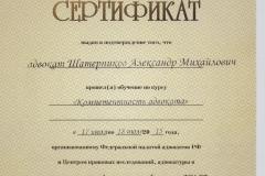 """Сертификат """"Компетентность адвоката"""""""