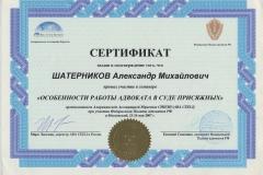 """Сертификат """"Особенности работы адвоката в суде присяжных"""""""