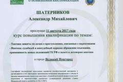 Сертификат о повышении квалификации Института правовых исследований