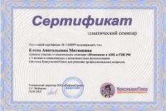 """Сертификат """"Изменения в АПК и ГПК РФ"""""""