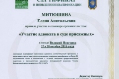 """Сертификат """"Участие адвоката в суде присяжных"""""""