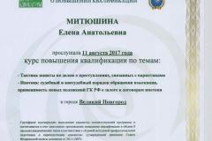 Сертификат о повышении квалификации в Институте правовых исследований