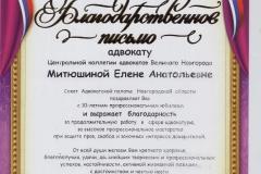 Благодарственное письмо Митюшиной Е.А. от Совета Адвокатской палаты Новгородской области