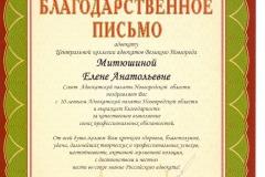 Благодарственное письмо Митюшиной Е.А. 10-летие Адвокатской палаты Новгородской области