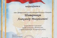 Почетная грамота от Президента Адвокатской палаты Новгородской области