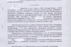 Решение о взыскании денежных средств по мошенническому автокредиту первая страница