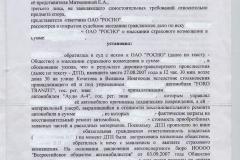 Решение по оспоренному заниженной стоимости страхового возмещения в результате ДТП первая страница